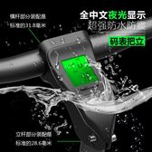 自行車馬錶把立一體式 有無線中文夜光防水記速