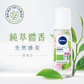 妮維雅純萃保養淨味爽身噴霧-天然有機綠茶 75ml
