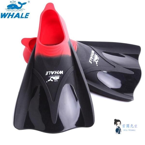 腳蹼 鯨魚短腳蹼游泳潛水浮潛訓練蛙泳鴨腳板自由泳硅膠蛙鞋男女裝備T 2色