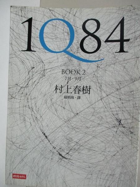 【書寶二手書T1/翻譯小說_H5L】1Q84 Book2_村上春樹