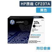 原廠碳粉匣 HP 黑色 CF237A/37A /適用 HP M607dn/M607n/M608dn/M608n/M608x/M609dn/M609x