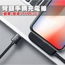 手柄 充電線 彎頭 編織 傳輸線 蘋果 安卓 TYPE-C 手機 充電線 不擋手 手遊 遊戲 輔助 BOXOPEN