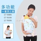 抱袋 多功能嬰兒背帶前抱式後背式夏季透氣網寶寶簡易抱帶新生四季通用 珍妮寶貝
