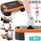 台灣製造5in1有氧階梯踏板+拉筋板+平...