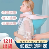 龍欣成人兒童通用仰式洗頭神器 家用 大人 月子孕婦 洗頭躺椅式洗頭盆 現貨