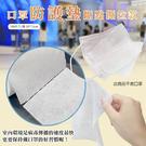台灣製 口罩防護墊斷點撕拉款100片入/捲