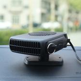 車載暖風機12v取暖器貨車電暖風24V制熱電暖氣汽車用速熱風扇加熱  快速出貨