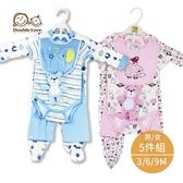 新生兒彌月禮5件組 新生兒連身衣 蝴蝶衣 外出服 紗布衣 安撫玩具 寶寶 0-9M【GH0002】