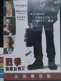 影音專賣店-E09-053-正版DVD*電影【戰爭製造公司】-約翰庫薩克*瑪麗莎托梅