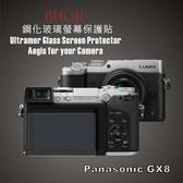 (BEAGLE)鋼化玻璃螢幕保護貼 Panasonic GX8 專用-可觸控-抗指紋油汙-耐刮硬度9H-防爆-台灣製