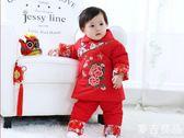 拜年服寶寶唐裝冬中國風女童民國風套裝加厚嬰兒周歲禮服兒童喜慶拜年服
