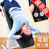 (展示品)台灣製 遙控電動倒立機.自動倒立器科技倒立椅倒吊椅拉筋機拉筋板美背機牽引機駝背剋星