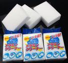 【G0604】 科技海綿 萬能 神奇奈米 海綿 去汙 清潔 耐用 廚房 皮椅 清潔海棉 魔術海綿 高科技 泡綿