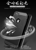 手機殼 蘋果8plus手機殼iPhone7散熱套7P七夏天超薄iPhone8透氣7plus八 二度