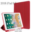 IDEA 2018 iPad 9.7 筆座純色三折支架皮套 ipad new ipad 支援休眠模式 Apple 蘋果平板電腦 筆槽
