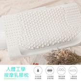 【R.Q.POLO】人體工學 按摩乳膠枕 枕頭枕芯(1入)