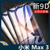 Xiaomi 小米 Max 3 全屏弧面滿版鋼化膜 3D曲面玻璃貼 高清原色 防刮耐磨 防爆抗汙 保護膜 螢幕保護貼
