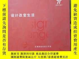 二手書博民逛書店罕見設計改變生活,2010 2011,任清泉室內設計作品Y161