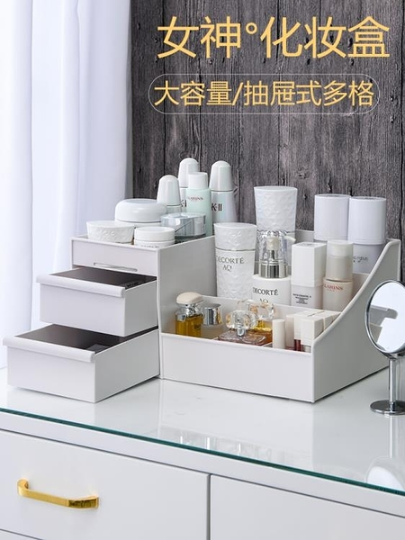 放化妝品收納盒