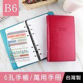 珠友 BC-76032 B6/32K 6孔手帳/萬用手冊/日記/活頁萬用筆記本