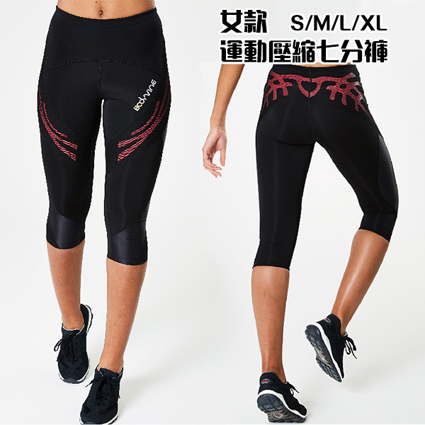BodyVine 巴迪蔓 運動壓縮褲 緊身褲 七分 骨盆/髖關節/大腿穩固 女款