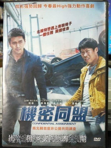 影音專賣店-P05-096-正版DVD-韓片【機密同盟】-玄彬 柳海真 潤娥