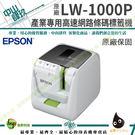 EPSON LW-1000P【送標籤帶三捲($390)】產業專用高速網路條碼標籤機