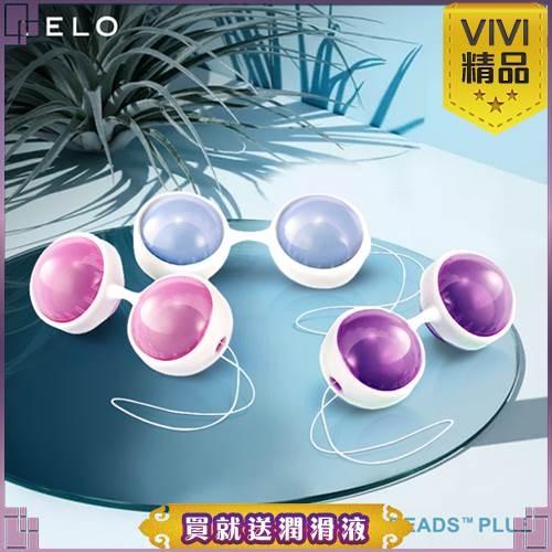 LELO總代理保固兩年 情趣跳蛋 LELO Beads Plus 進階版 凱格爾訓練聰明球 凱格爾訓練縮陰聰明球