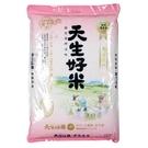 天生好米黃金比例3kg(二等米)【愛買】...