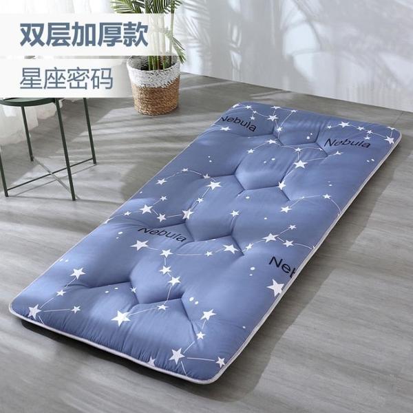 學生宿舍床墊單人床褥加厚0.9m上下鋪寢室褥子可折疊地鋪90公分1.2m