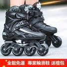 溜冰鞋 成人輪滑鞋成年男女直排輪平花速滑輪鞋旱冰鞋專業滑冰鞋【八折搶購】