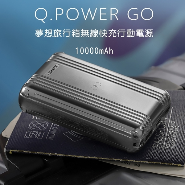 【MOMAX 摩米士】Q.Power Go夢想旅行箱無線快充行動電源PD 20W 10000mAh IP101