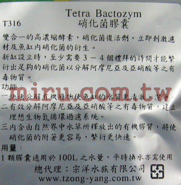 【西高地水族坊】德國Tetra 硝化菌膠囊10顆