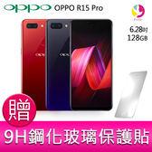 分期0利率 OPPO R15 Pro 最新旗艦機 6.28吋 智慧型手機    贈『9H鋼化玻璃保護貼*1』