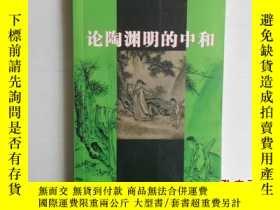 二手書博民逛書店罕見論陶淵明的中和Y108662 吳國富 上海古籍出版社 出版2