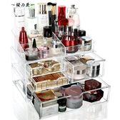 超大號透明抽屜式化妝品收納盒組合化妝盒亞克力梳妝臺架【櫻花本鋪】