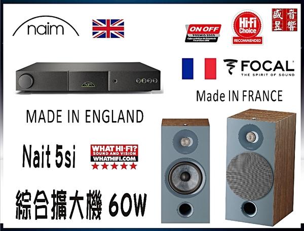 『門市有現貨』英國製 Naim Nait 5SI 綜合擴大機 60W + 法國製 FOCAL Chora 806 喇叭 - 音寶公司貨