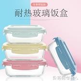 便當盒飯盒微波爐可用玻璃碗帶蓋冰箱長方形飯盒圓形便當盒 LX 貝芙莉