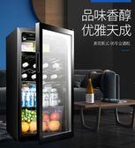 電子紅酒櫃 奧克斯95升冷藏櫃冰吧家用小型客廳單門迷你茶葉恒溫電子紅酒櫃小冰箱 免運DF