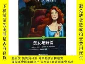 二手書博民逛書店【罕見】美女與野獸 Jeanne-Marie Leprince de BeaumY21467 Jeanne-M