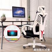 南皇電腦椅家用游戲椅簡約直播辦公椅子靠背職員轉椅可躺老板座椅 【圖拉斯3C百貨】