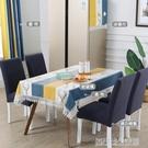 桌巾 北歐桌布布藝棉麻餐桌椅子套罩簡約台布餐椅套罩茶幾布長方形家用 優樂美
