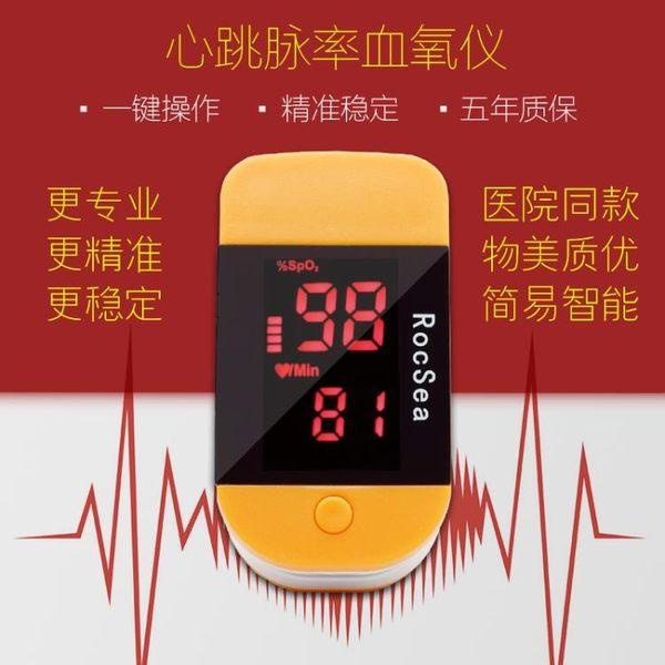 新年鉅惠手指夾式血氧儀家用心跳心率檢測量脈搏血氧飽和度監測計指脈氧夾 小巨蛋