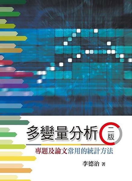 (二手書)多變量分析:專題及論文常用的統計方法