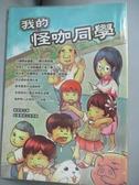 【書寶二手書T9/文學_KMR】我的怪咖同學_謝俊偉