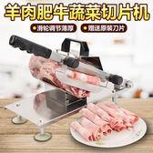 牛羊肉切片機手動 切肉機家用切肥牛刨肉片機加長刀片凍肉刨肉機HM 3c優購