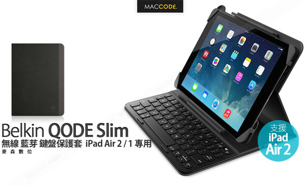 Belkin QODE 無線 藍芽 鍵盤保護套 iPad Air 2 / 1 iPad 6 / 5 專用 台灣注音版 公司貨