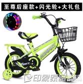 兒童自行車3-5-6-8歲男孩單車12-14-16-18寸童車自行車寶寶腳踏車 印象家品