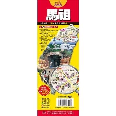 台灣旅遊地圖王(馬祖)(單張)