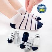年終大促 夏季兒童純棉網眼襪35-7-9歲男童條紋薄款船襪嬰兒寶寶襪子學生襪